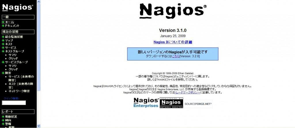 図1:NagiosのWebインターフェースのTOP画面