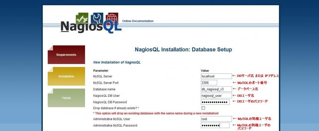 図3-1:NagiosQL3インストール画面3-1