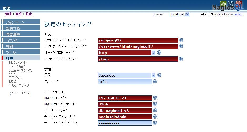 図3:NagiosQL3設定画面(日本語表示)