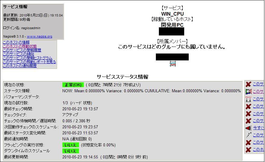 図9:WindowsのCPU監視のサービスステータス情報画面