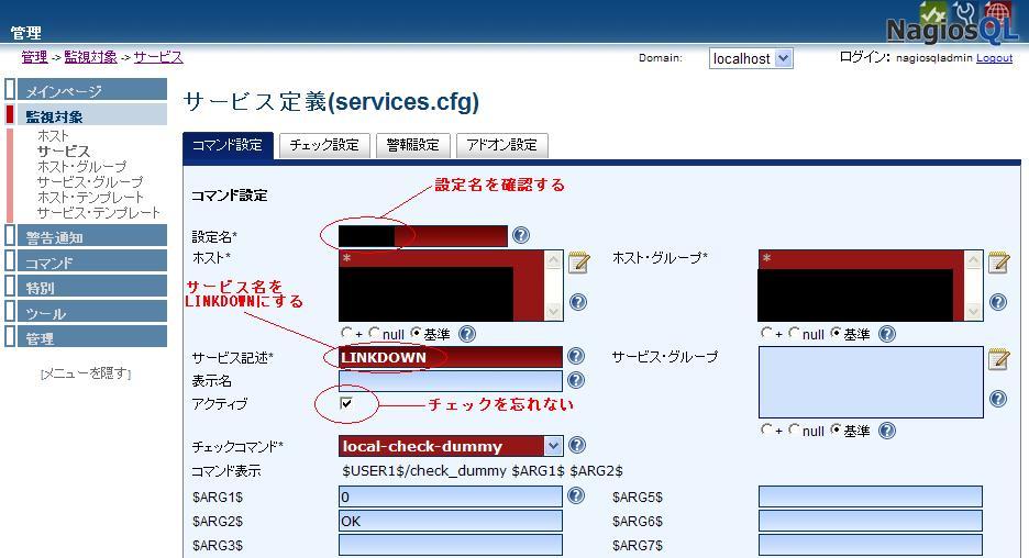 図2:SNMP監視テスト(1)