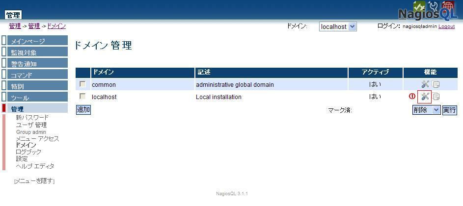 図7:NagiosQL(3.1.1)のドメイン管理画面1