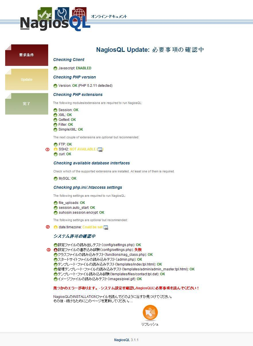 図2:NagiosQL(3.1.1)へのアップデート画面2