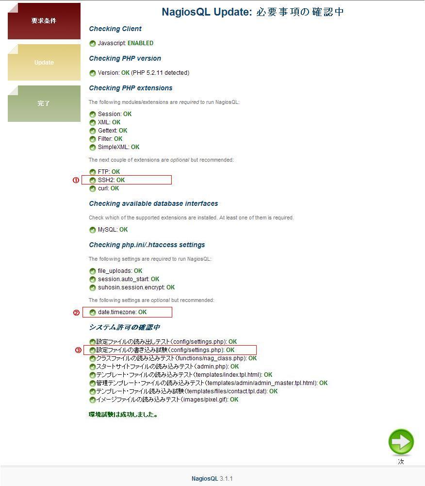 図3:NagiosQL(3.1.1)へのアップデート画面3