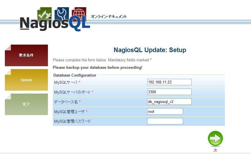 図4:NagiosQL(3.1.1)へのアップデート画面4