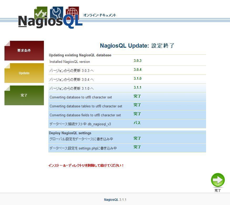 図5:NagiosQL(3.1.1)へのアップデート画面5