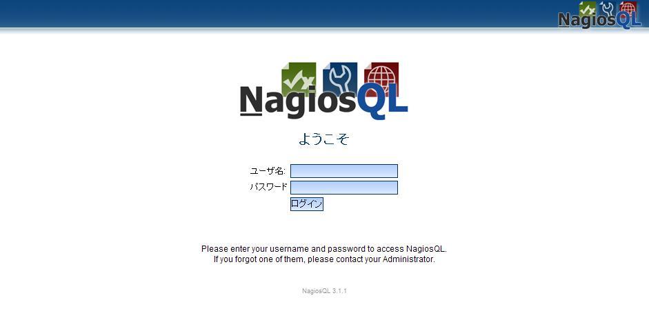 図6:NagiosQL(3.1.1)のログイン画面
