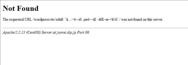 図2:404 Not Foundエラー