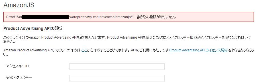 図4:AmazonJSのエラー表示
