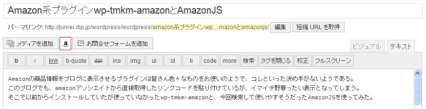 図8:AmazonJS検索フォームへのアイコン