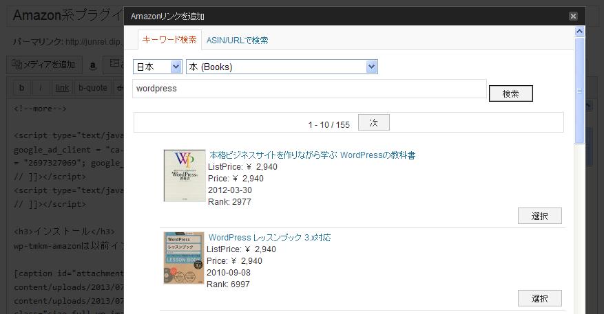 図9:AmazonJS検索フォーム
