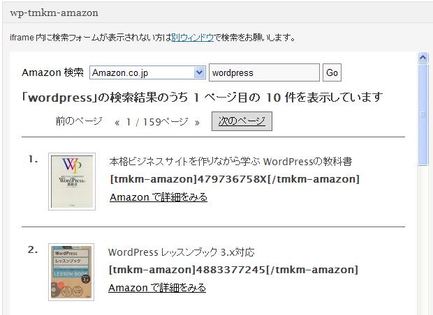 図7:wp-tmkm-amazon検索フォーム