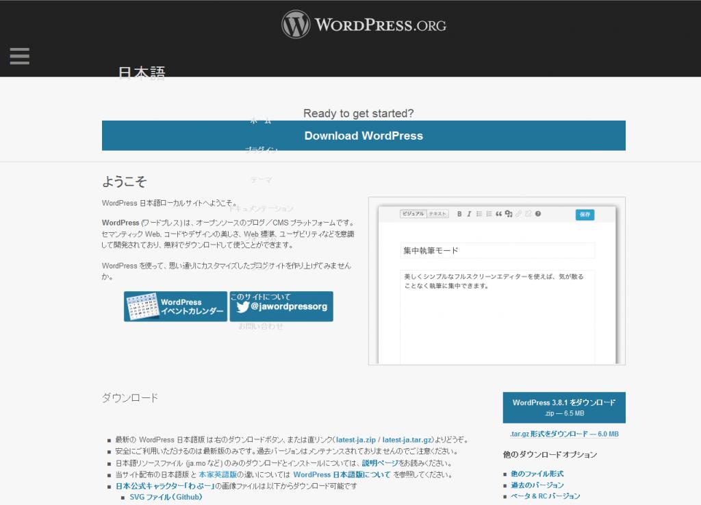 図1:WordPress日本語版をダウンロード
