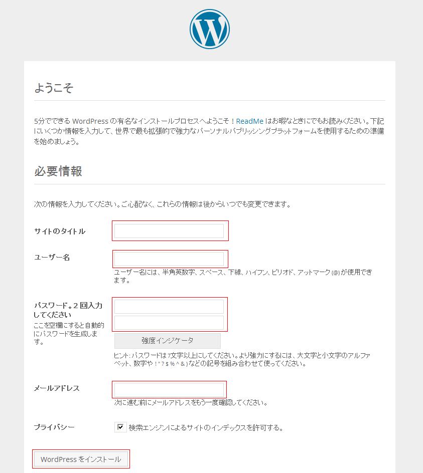 図3:WordPressのインストール