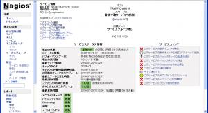 図4:Nagiosのサービス監視画面(2)